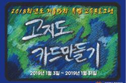 [경기] [경희대학교 혜정박물관] 고지도만들기_190104