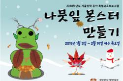 [경기] [경희대학교 혜정박물관] 나뭇잎몬스터만들기_190104