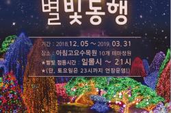 [경기] [아침고요수목원] 오색별빛정원전