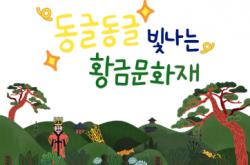 [경북] [국립경주박물관] 동글동글 빛나는 황금문화재_190102