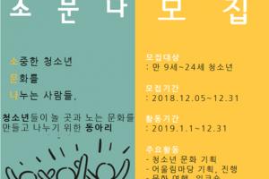 [광주] [광산구청소년수련관] 문화기획닥 소문나모집