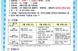 [광주] [상록도서관] 2019 겨울 have happiness 독서교실