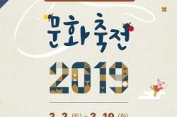 국립전주박물관_문화축전_190130