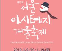 서울 아시테지 겨울축제