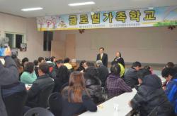 의성군 다문화가족지원센터_글로벌 가족학교
