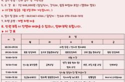 [전북] [군산청소년수련관] 2019겨울방학 돌봄아카데미