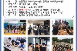 [전북] [군산청소년수련관] 2019방과 후 아카데미