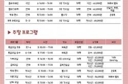 [전북] [군산청소년수련관] 2019행복아카데미 겨울학기프로그램