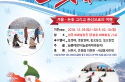 [전북] 남원 바래봉 눈꽃축제