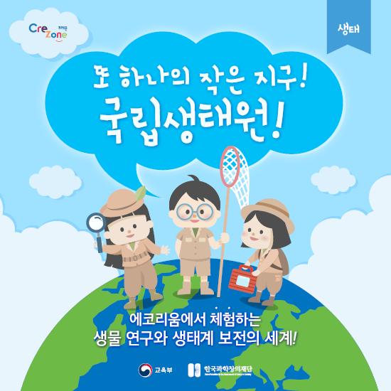 [크레존] 교사대상 진로체험 콘텐츠_카드뉴스_국립생태원(생태)