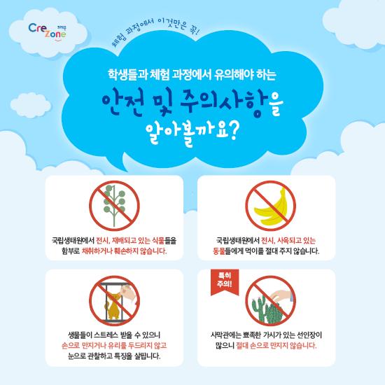 [크레존] 교사대상 진로체험 콘텐츠_카드뉴스_국립생태원(생태)2