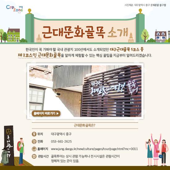 [크레존] 교사대상 진로체험 콘텐츠_카드뉴스_대구 근대문화골목(역사)2