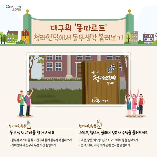 [크레존] 교사대상 진로체험 콘텐츠_카드뉴스_대구 근대문화골목(역사)6