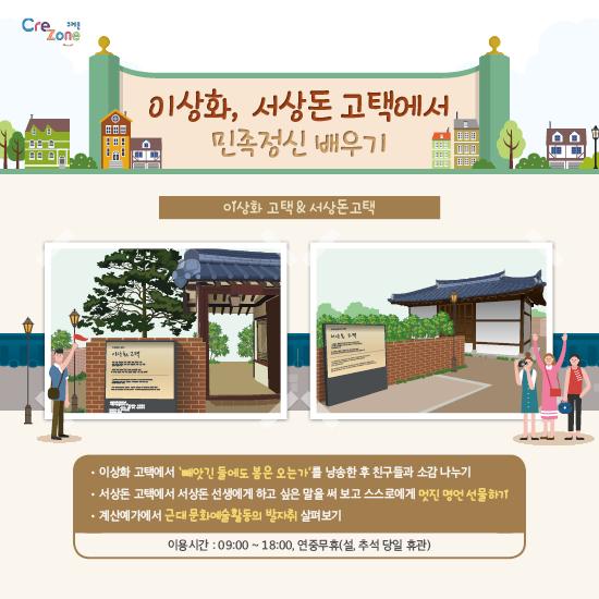 [크레존] 교사대상 진로체험 콘텐츠_카드뉴스_대구 근대문화골목(역사)9