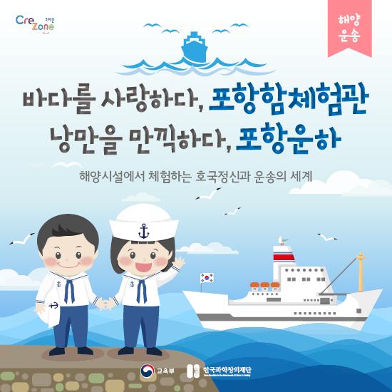 [크레존] 교사대상 진로체험 콘텐츠_카드뉴스_포항함체험관, 포항운하(해양운송)