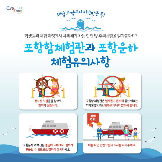 [크레존] 교사대상 진로체험 콘텐츠_카드뉴스_포항함체험관, 포항운하(해양운송)5