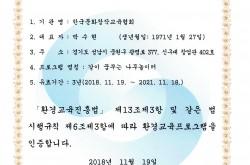 20181119환경교육프로그램 인증서