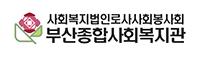 부산종합사회복지관