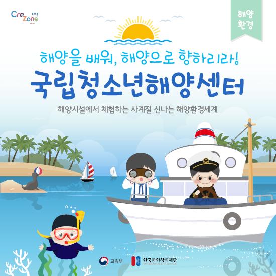 [크레존] 교사대상 진로체험 콘텐츠_카드뉴스_국립청소년해양센터(해양환경)