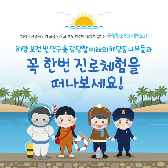 [크레존] 교사대상 진로체험 콘텐츠_카드뉴스_국립청소년해양센터(해양환경)11