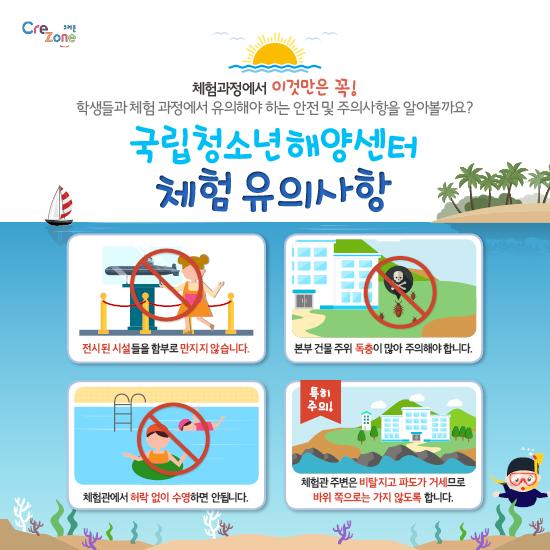 [크레존] 교사대상 진로체험 콘텐츠_카드뉴스_국립청소년해양센터(해양환경)5