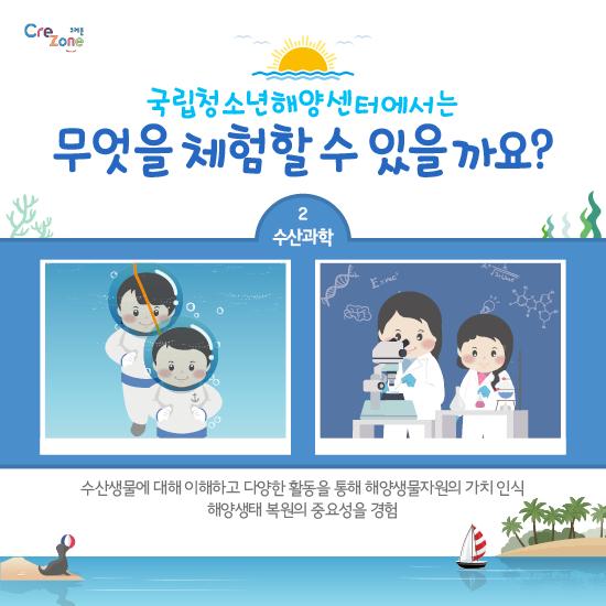 [크레존] 교사대상 진로체험 콘텐츠_카드뉴스_국립청소년해양센터(해양환경)8