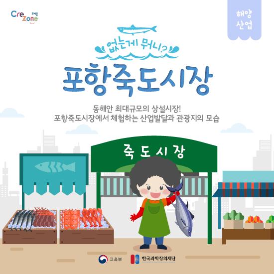 [크레존] 교사대상 진로체험 콘텐츠_카드뉴스_죽도시장(해양산업)