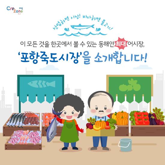 [크레존] 교사대상 진로체험 콘텐츠_카드뉴스_죽도시장(해양산업)2