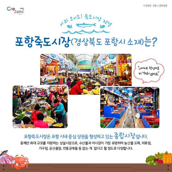 [크레존] 교사대상 진로체험 콘텐츠_카드뉴스_죽도시장(해양산업)3