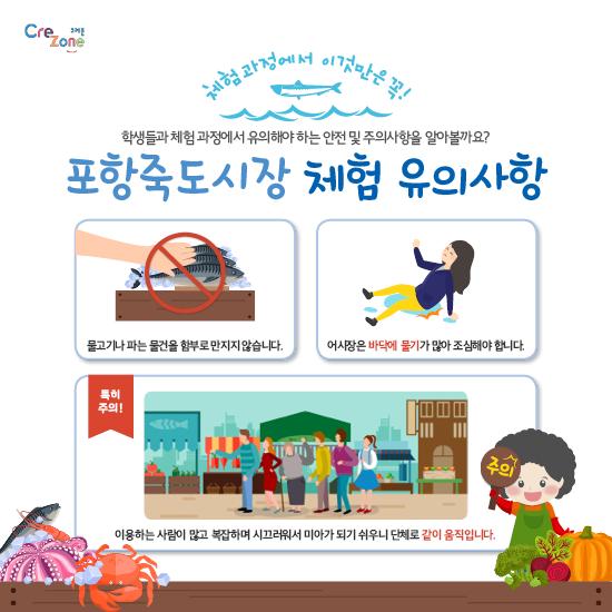 [크레존] 교사대상 진로체험 콘텐츠_카드뉴스_죽도시장(해양산업)5