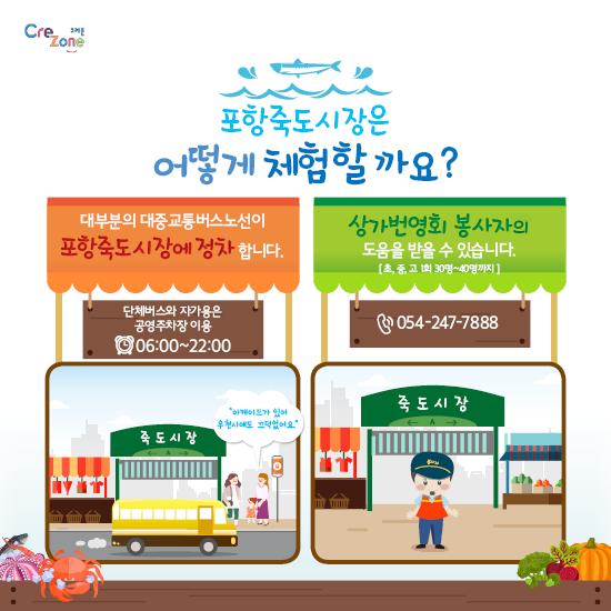 [크레존] 교사대상 진로체험 콘텐츠_카드뉴스_죽도시장(해양산업)9