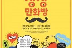 20181221_상상만화방포스터(웹)