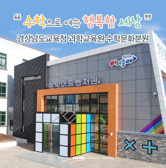 경상남도교육청 수학문화분원