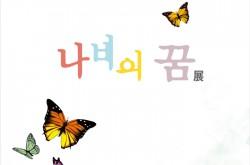 나비의꿈2019__green_web2