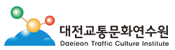대전문화교통연수원