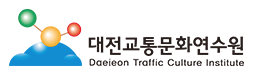 대전교통문화연수원