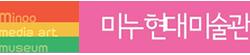미누현대미술관