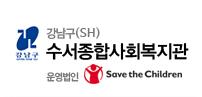 수서종합사회복지관