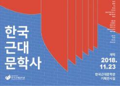 [인천] [한국근대문학관] 한눈에 보는 한국근대문학사