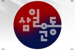 [충남] [독립기념관] 전시관에서 살펴보는 독도이야기