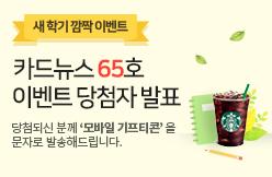 카드뉴스65호_깜짝이벤트_248x162