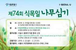 2019_나무심기 549_393 홍보배너수정