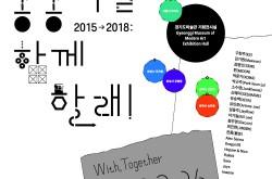 GMoMA-공공미술-2015-2018-함께-할래-포스터_01 (1)