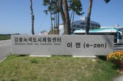 강릉 녹색도시체험센터