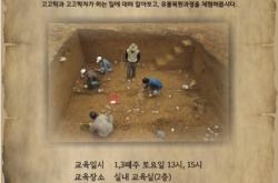 나도 고고학자