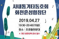 문화가 있는 날4월-사내기타동호회,혼성합창단_작은 음악회_홍보시안(1)