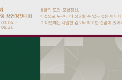 정주영 창업경진대회