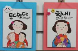 캘리그라피 팝아트 가족액자 만들기