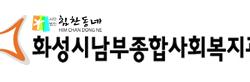 화성시 남부종합사회복지관