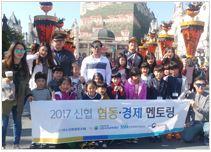 [경기] [함현상생종합사회복지관] 아동멘토링 지원사업